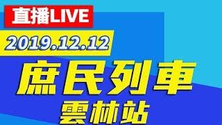 【現場直播】庶民列車雲林站 │ 2019.12.12