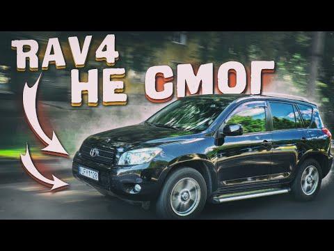 Toyota RAV4: ПРАВДА, к которой ты НЕ ГОТОВ!