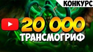 Конкурс на 20 000 подписчиков