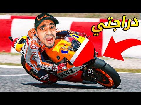 جربت اكون سائق دراجات رياضية - سويت حادث  😱 🏍   MotoGP 21