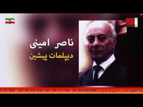 خطای بزرگ شاه چه بود که در شطرنج سیاسی جهان مات شد از نگاه ناصر امینی