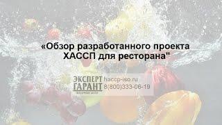 Обзор разработанного проекта ХАССП для ресторана | ЭКСПЕРТ ГАРАНТ [garantx.ru]