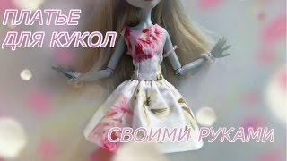 як зробити плаття для ляльок монстер хай