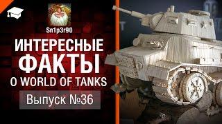 Интересные факты о WoT №36 - от Sn1p3r90 [World of Tanks]