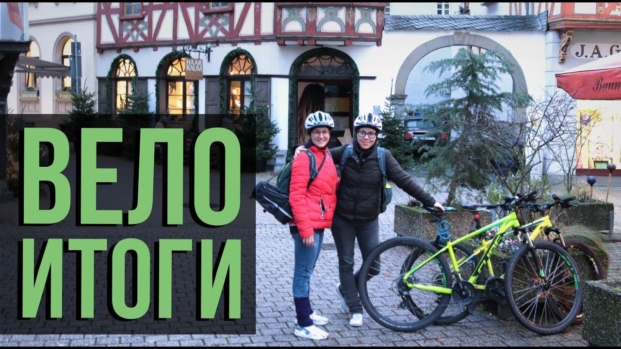 Итоги года 2019. Путешествие на велосипеде по европе. Велотур Нидерланды, Швейцария, Бельгия Смотри
