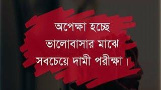 অপেক্ষা | Opekkha | Heart touching sad love story | Bengali Sad Love Shayari