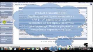 vBulletin. Как перевести хак на русский и другие языки(, 2011-01-11T03:24:59.000Z)