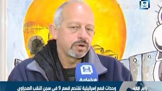 وحدات قمع إسرائيلية تقتحم قسم 9 في سجن النقب الصحراوي
