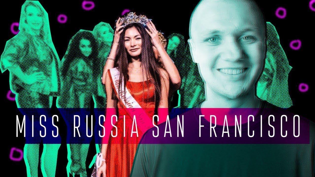 Какие девушки в Калифорнии? Русские девушки на конкурсе Мисс Russia Сан-Франциско.