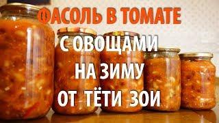 #homelike Фасоль в томате от  тёти Зои. Фасоль в томатном соусе с овощами на зиму.