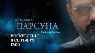 Анонс программы «Парсуна». В гостях Юрий Куклачев