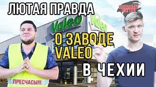 Сколько платят на VALEO в Чехии? / ПОКИНЬТЕ ВАГОН