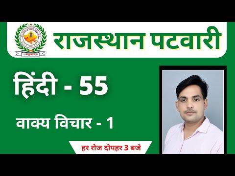 55) Rajasthan Patwari & REET | Hindi Grammar/Hindi Vyakaran | vaky vichar-1