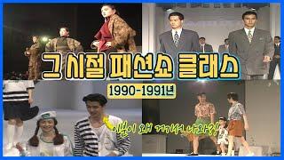 1990-1991년 패…