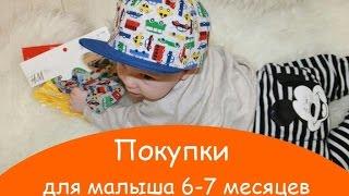 видео Игрушки для ребенка 4-7 месяцев