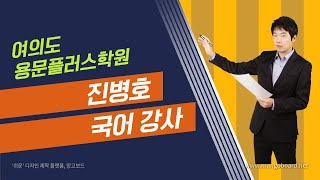 여의도학원, 용문플러스학원 고등국어 진병호 강사 추천