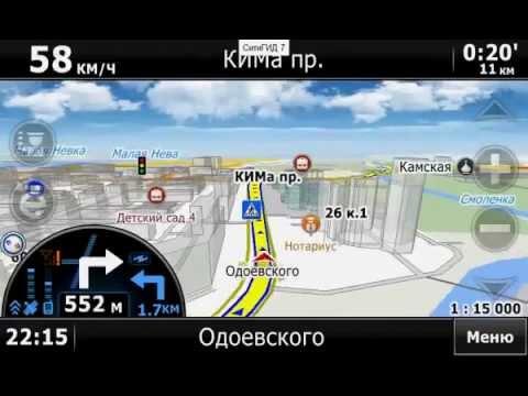 СитиГИД   CityGuide GPS навигатор