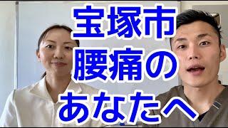 兵庫県宝塚市で腰痛でお悩みの方は整体院カモミールへ
