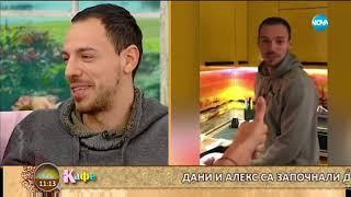 """""""На кафе"""" с Алекс и Дани Петканови за създаването на своя нов дом (19.01.2018)"""