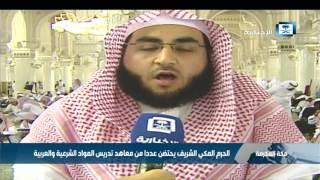 الحرم المكي يحتضن عددا من معاهد تدريس المواد الشرعية والعربية