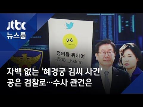 자백 없는 '혜경궁 김씨 사건', 공은 검찰로…수사 관건은