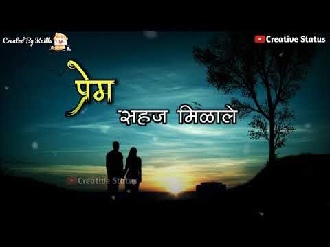 प्रेमाची..किंमत कळत नाही..Sad Marathi Status Video | Sad Marathi Status | Marathi status | Whatsapp