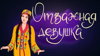 Отважная девушка. Таджикская сказка | Сказки для детей. 0+