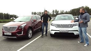 Что круче? Cadillac XT5 VS Range Rover Velar | Выбор есть!