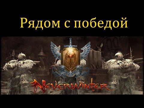 Рядом с победой ПвП(PvP)(воин-страж) #73 //Neverwinter online Мод.10.5
