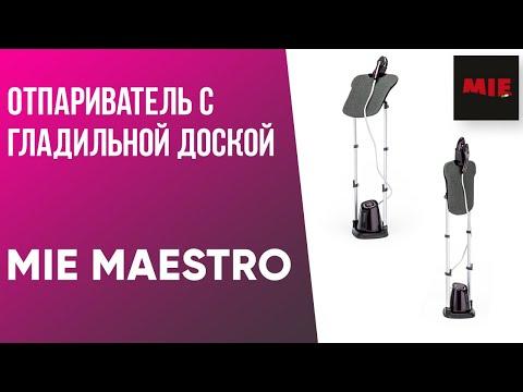 Отпариватель с гладильной доской MIE Maestro????Как пользоваться | Видеоинструкция