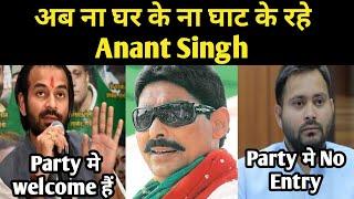 Tej Pratap ने किया party मे welcome Tejashwi ने दिखाया No Entry अब क्या करेंगे Anant Singh