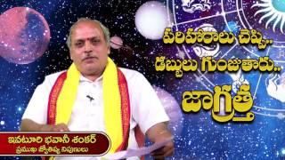 పరిహారాలు చెప్పి డబ్బులు గుంజుతారు జాగ్రత్త | Daily Horoscopes | Indian Astrology | YOYO TV Channel