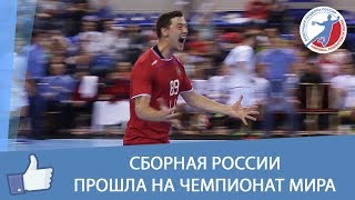 Сборная России прошла на Чемпионат Мира-2019