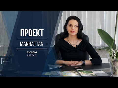 Проект MANHATTAN - http://mht.od.ua/