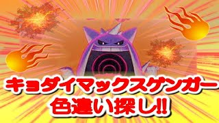 ポケモン 剣 盾 巨大 マックス ゲンガー