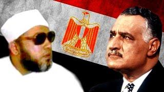 ماذا قال الشيخ كشك بعد سماعة خبر وفاة الرئيس جمال عبد الناصر