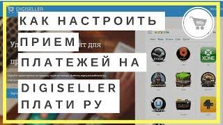Налаштування системи платежів використанням сервісу digiseller. Як налаштувати oplata.info для магазина цифрових товарів.
