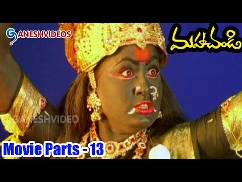 Maha Chandi Movie Parts 13/13 ||Vijayashanthi, Laya || - Ganesh Videos