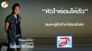 หัวใจยอมให้ตั๋ว : ไหมไทย หัวใจศิลป์ 「HD Audio」