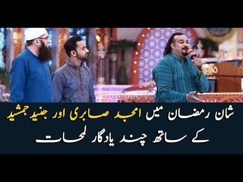 Memorable Moments Of Amjad Sabri And Junaid Jamshed In Shaan E Ramzan