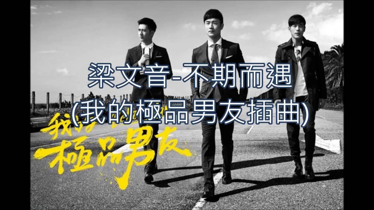 梁文音-不期而遇 (我的極品男友插曲) - YouTube