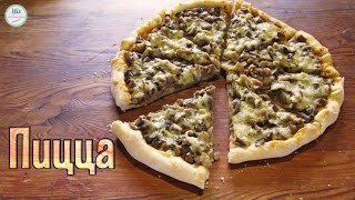 ПИЦЦА. Тонкое, хрустящее и очень вкусное тесто для пиццы.