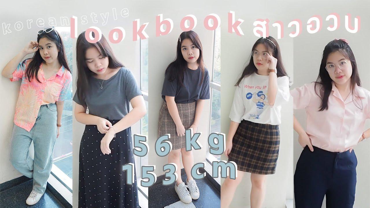 Lookbook สาวอวบ ตัน ไม่สูง - แต่งตัวยังไงให้ดู cute ☁️🍒  | eciiron