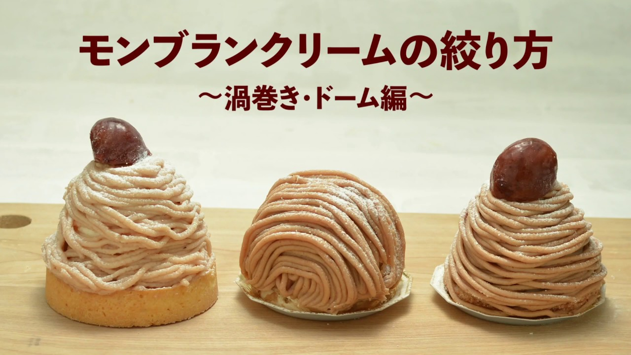 buy popular 2a424 90d71 基本のモンブランの作り方〜動画で学ぶ絞り方のコツ | お菓子 ...