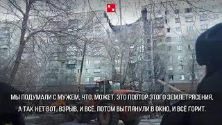 Очевидцы о взрыве газа в Магнитогорске