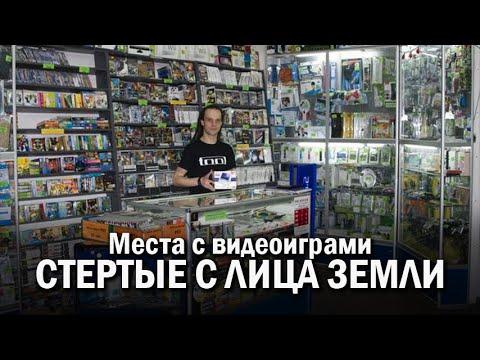 Места с видеоиграми стёртые с лица земли #2