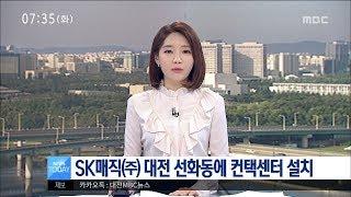 [대전MBC뉴스]SK매직㈜ 대전에 컨택센터 설치