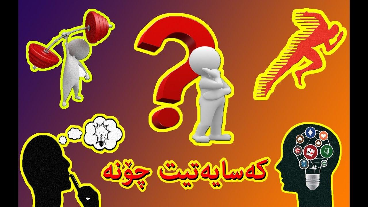 La regay 12 prsyar bzana kasayatit chona -Prsyar w Walam-لە ڕێگەی ١٢ پرسیار بزانە کەسایەتیت چۆنە