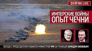 Имперские войны. Опыт Чечни. Беседа с Ахмедом Закаевым