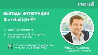 Интеграция 1C с интернет-магазином и retailCRM. Внедрение CRM системы. Обучение retailCRM.